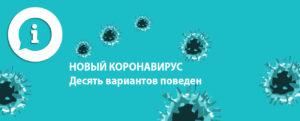 traduzione francese decalogo coronavirus
