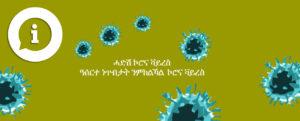 traduzione tigrigno decalogo coronavirus